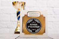 Медаль шоколадна Краща учениця