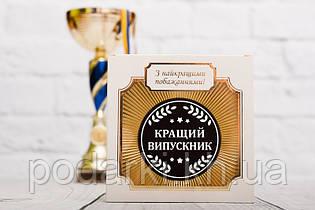 Медаль шоколадна Кращому випускнику