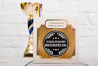 Шоколадна медаль Улюбленому вихователю