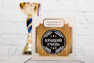 Медаль шоколадна Кращий учень