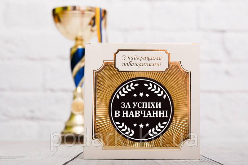 Медаль шоколадна За успіхи в навчанні