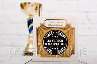 Шоколадна медаль За успіхи в навчанні
