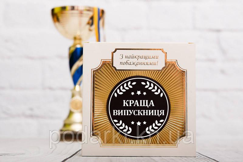 Шоколадная медаль Лучшей выпускнице. Подарок на выпускной