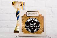 Шоколадна медаль Найкращої випускниці. Подарунок на випускний
