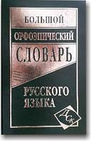 Великий орфоепічний словник російської мови