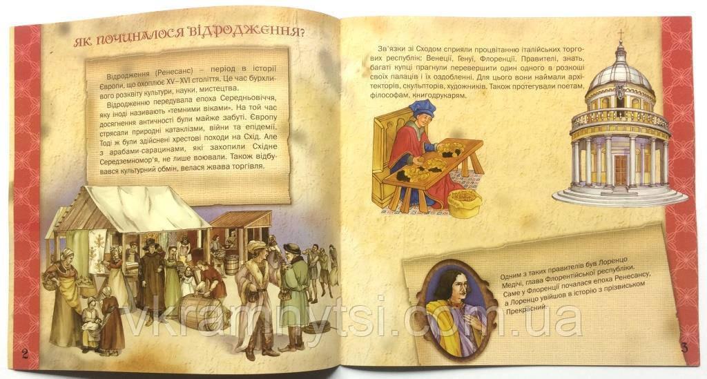 ... Епоха Відродження. Книга + гра  14aa36bc34841