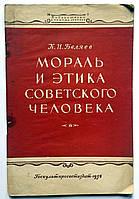 """К.Беляев """"Мораль и этика советского человека"""". 1956 год. Библиотечка в помощь лектору"""