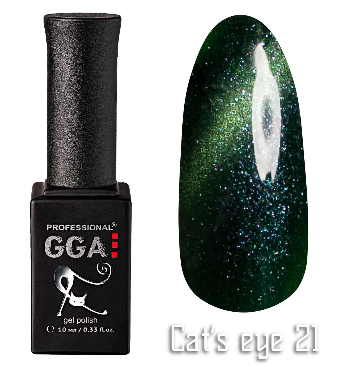 Гель лак GGA Professional Cat's Eye 21 Кошачий Глаз