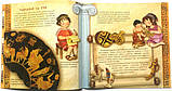 Стародавня Греція. Книга + гра | History for child, фото 3