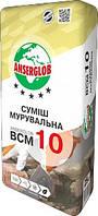 СМЕСЬ КЛАДОЧНАЯ ANSERGLOB BCМ - 10 (стандартная) (25КГ.)