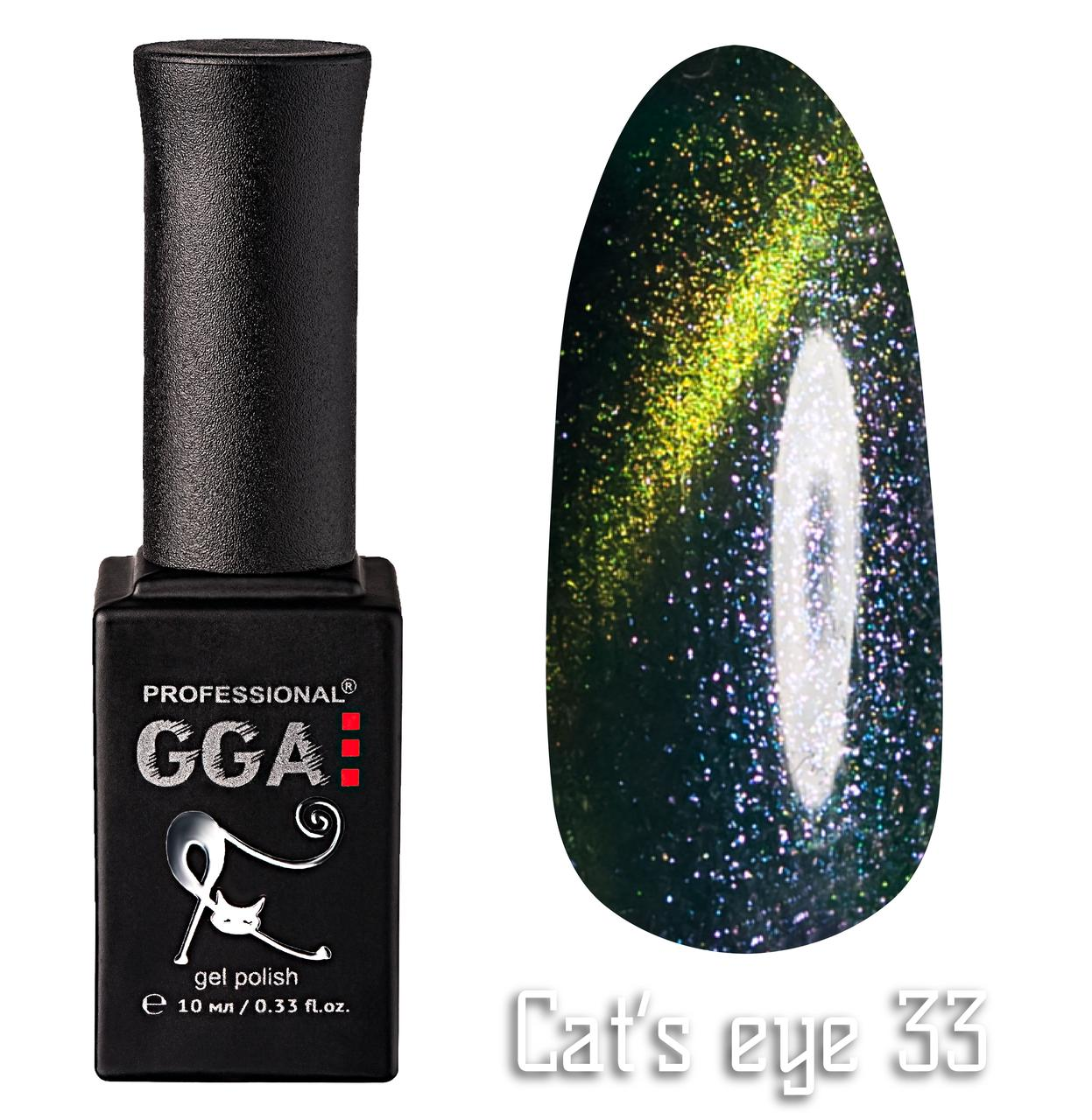 Гель лак GGA Professional Cat's Eye 33 Кошачий Глаз