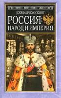Джеффри Хоскинг Россия: народ и империя