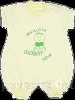 Детский песочник-футболка р. 74 ткань КУЛИР 100% тонкий хлопок ТМ Алекс 3094 Желтый Б