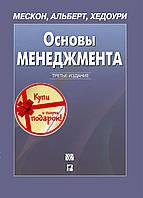 Основы менеджмента 3-е изд. Мескон М
