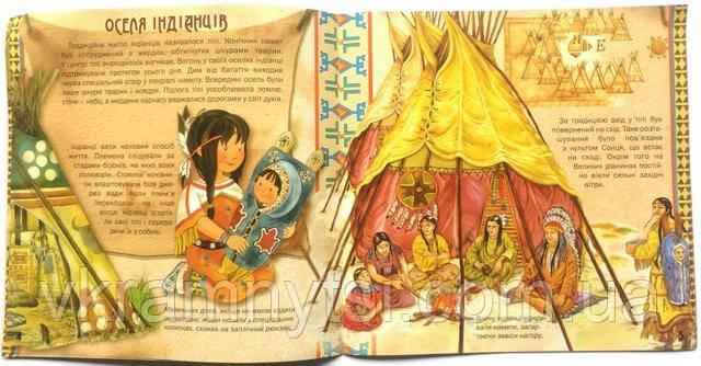 Індіанці Америки. Книга + гра.  History for child