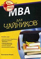 MBA для чайников Петров К