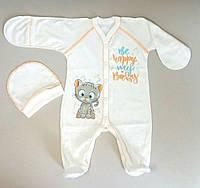 Человечек для новорожденных  + шапочка 0 - 3 месяца