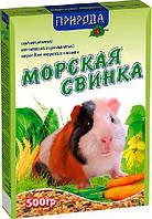 Корм «Морская свинка» Природа 0,5 кг