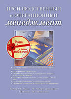 Производственный и операционный менеджмент 10 изд Чейз Р