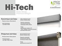 Система Хайтек(Ні-Tech) - Дизайнерская коллекция солнцезащитных систем рулонных штор (ролет) и штор Делайт(День Ночь) известного бренда Coulisse Голландия