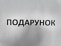 АКЦИЯ. ПОДАРОК