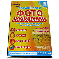 Фотомагнит  10x15 (упаковка по 5шт)