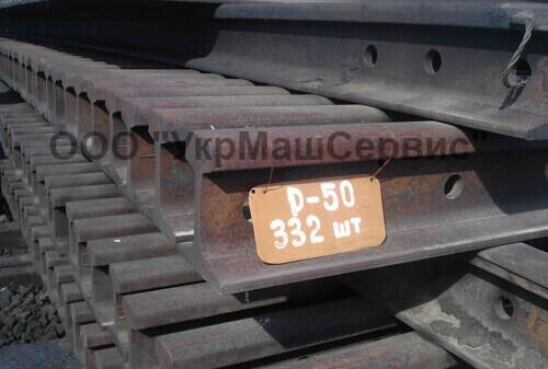 Рельс железнодорожный широкой колеи Р-50 ГОСТ 51685-2000