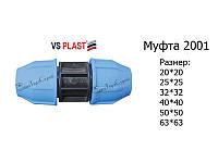 Муфта соединительная  2001 VS PLAST
