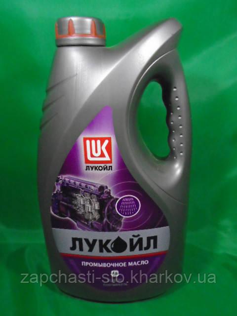 Промывочное масло Лукойл 4л