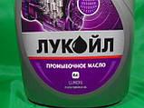Промывочное масло Лукойл 4л, фото 3