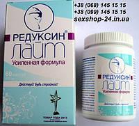 Капсулы для похудения Редуксин лайт, Усиленная формула, 60 капсул