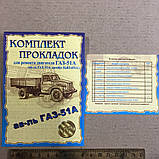 Набор прокладок двигателя ГАЗ 52 (МАЛЫЙ) (ПАРОНИТ-0,5мм) (GO) (11единиц) (52-1000001 (ПАРОНИТ)), фото 2