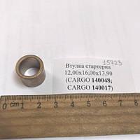 Втулка стартера 12,0х16,00х13,90 (CARGO 140017;CARGO 140048)