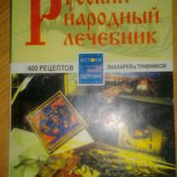 Павел Куреннов русский народный лечебник