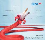 Нагревательный кабель DEVIflex 6T