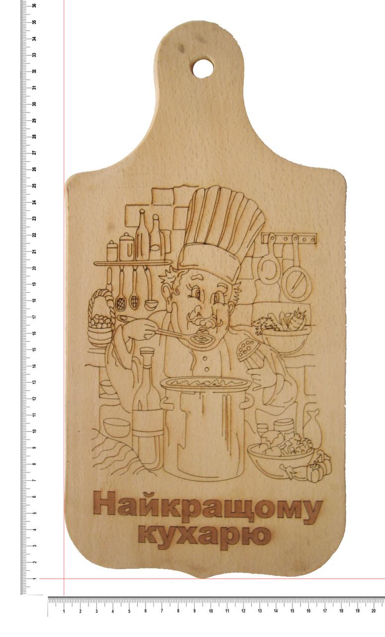 """Доска сувенирная с выжиганием """"Найкращому кухарю"""" 15x30 см"""
