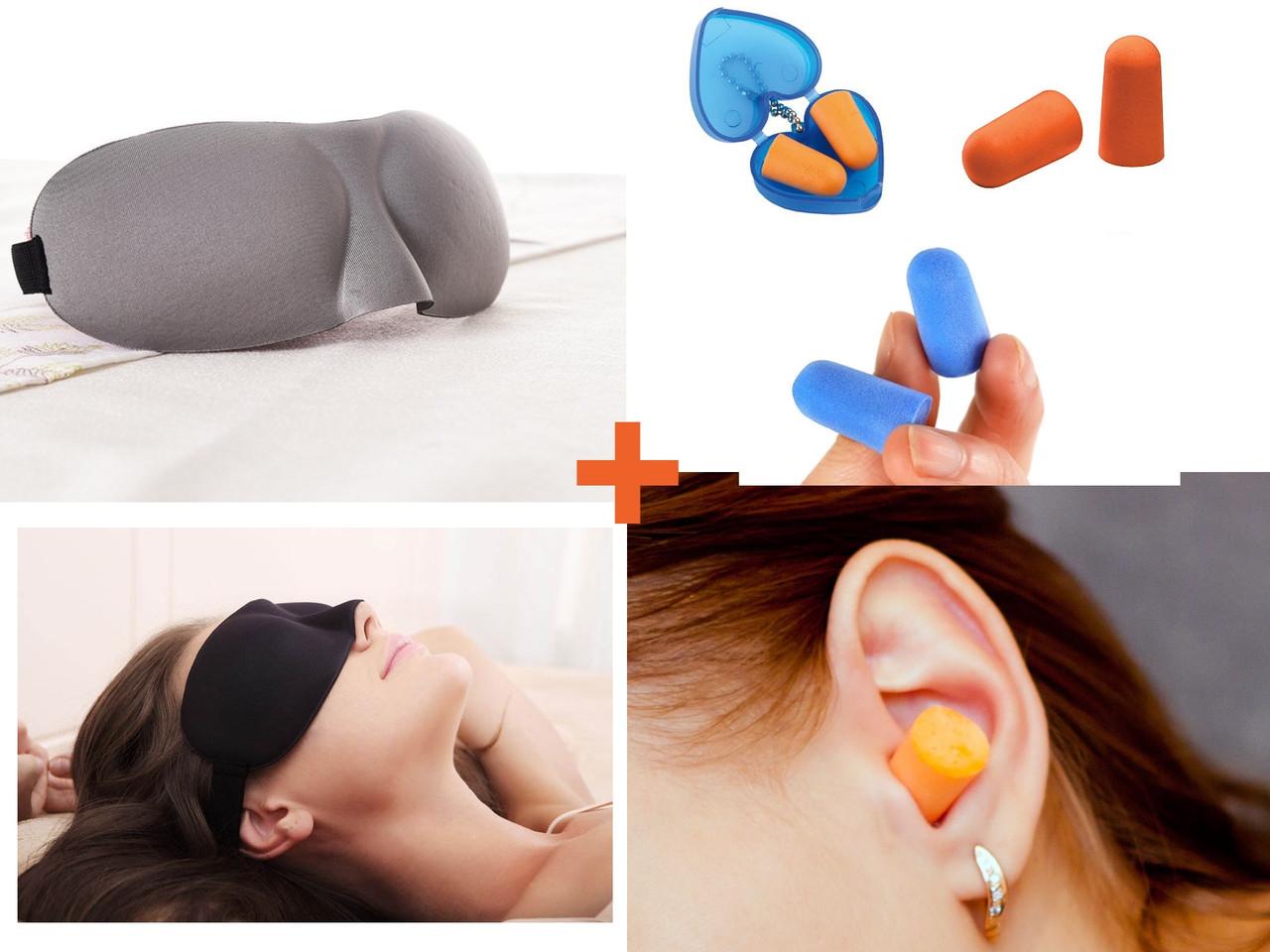 Маска для сну наглазная Luxe gray+беруші