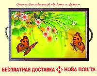 Столик для завтраков «Бабочки и цветы»
