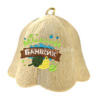 """Детские шапки для бани и сауны из светлого войлока с вышивкой """"Младший банщик"""""""
