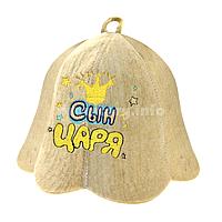"""Детские шапки для бани и сауны из светлого войлока с вышивкой """"Сын царя"""""""
