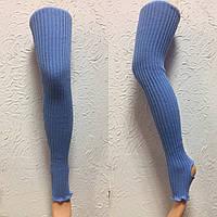 Голубые гетры с вырезом под пятку (длина 76см)
