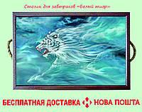 Столик для завтраков «Белый тигр»