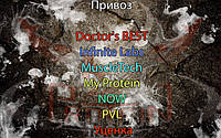 "Поступление товара: Doctor's BEST, Infinite Labs, MuscleTech, My Protein, NOW, PVL. Обновлен раздел ""Уценка""."