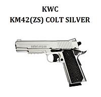 Пневматический пистолет KWC Colt KM42(ZS) Silver, фото 1