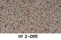 Примус 095 мозаичная штукатурка мозаичная штукатурка, мозаика, мозайка, мраморная крошка, примус,купить штукатурку