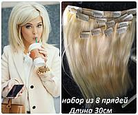 Волосы на заколках натуральные REMY длина  30см №613 100гра