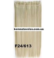 Волосы на заколках цвет  24/613 пепельный блонд