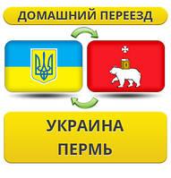 Домашний Переезд из Украины в Пермь