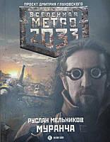 Книга Метро 2033: Муранча