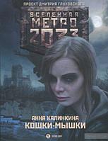 Книга Метро 2033: Кошки-мышки